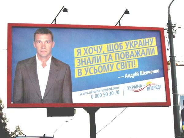 """Шевченко без Королевской - """"Украину должны знать во всем мире"""""""