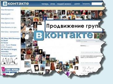 Как эффективно раскрутить группу Вконтакте?
