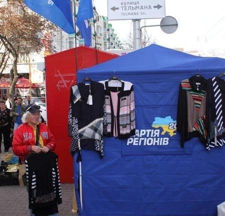 Агитаторы за Партию регионов в Киеве подрабатывают продавцами