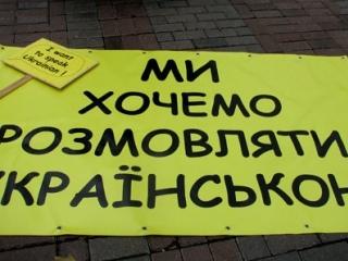 Оппозиция просит киевлян поддержать украинский язык
