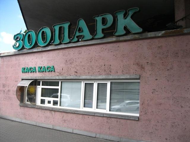 Киевский зоопарк переходит на новый режим работы