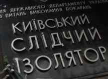 В Лукьяновском СИЗО произошло убийство. Ведется проверка