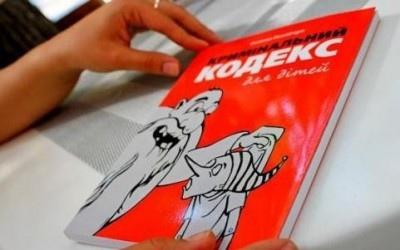 Киевские школьники будут изучать Уголовный кодекс в картинках