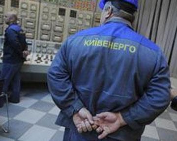 """До конца года Киев рассчитается с задолженностью перед """"Киевэнерго"""""""