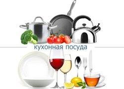 Покупка посуды: в наборах или по отдельности?