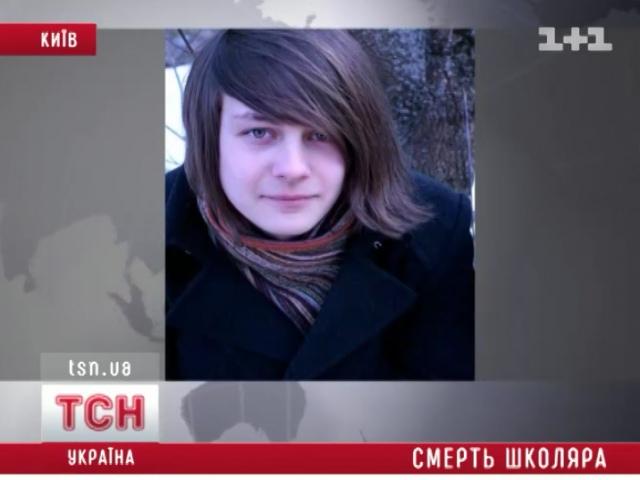 В Киеве 17-летний юноша погиб при загадочных обстоятельствах
