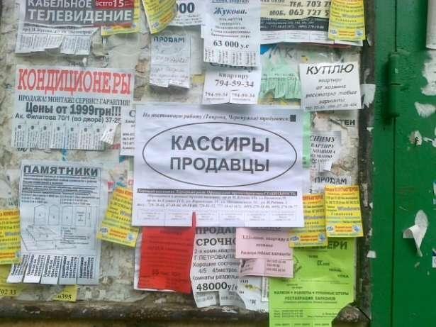 За расклейку рекламы на парадных светят немалые штрафы