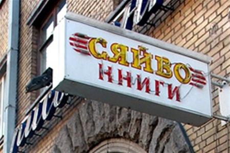 """Книжному магазину """"Сяйво"""" приписали чужие долги"""