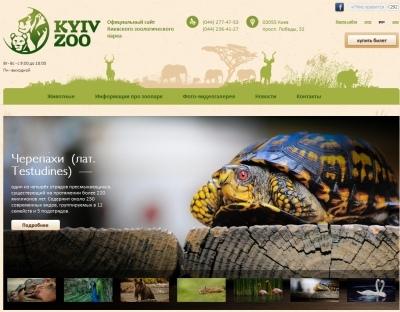 У зверей киевского зоопарка появился веб-сайт