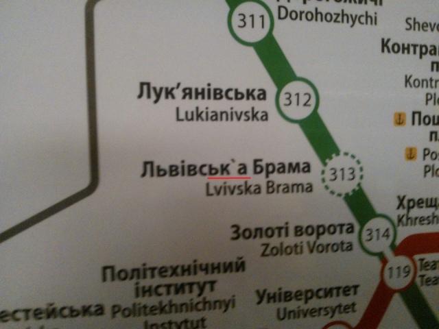 В киевском метро есть станция с ошибкой в названии