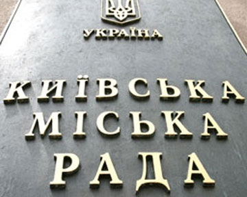 Киевсовет отказался рассматривать вопрос о Гостином дворе