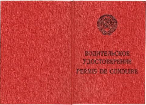 В следующем году автомобилистам запретят иметь СССР-права