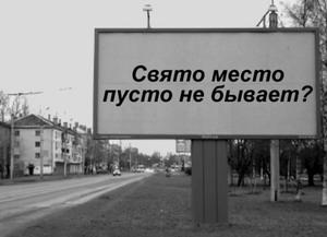 Виды наружной рекламы в Киеве
