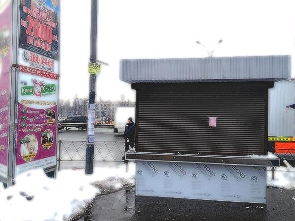 """Около станций """"Лесная"""" и """"Черниговская"""" убрали несколько киосков"""