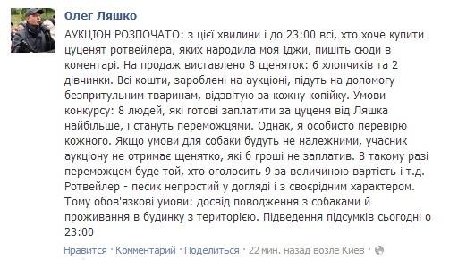 """Ляшко """"устроил"""" в Киевсовете аукцион щенков"""