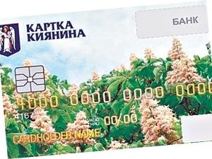 """Материальную помощь от КГГА будут перечислять на """"Карточку киевлянина"""""""