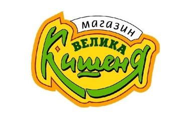 "Супермаркет ""Велика Кишеня"" не взорвался"