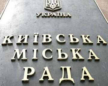 Оппозиция собирается блокировать работу Киевсовета