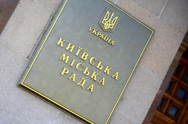 В Киевсовет принесут ведра с вениками для утилизации депутатских мандатов