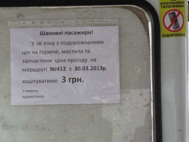 В Киеве из-за горючего и запчастей подорожал проезд в маршрутке