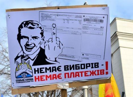 Киевляне могут перестать оплачивать коммунальные услуги