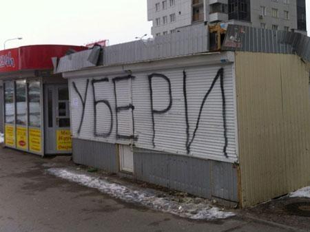 Узаконить МАФ в Киеве можно в пределах 15 - 20 тыс. гривен