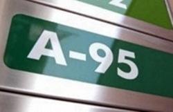 Бензин А95 подешевеет в начале мая