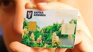 """В конце мая владельцы """"Карточки киевлянина"""" будут получать скидки на продукты"""