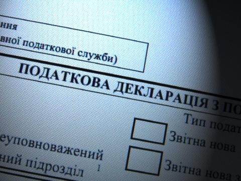 """Игроки """"Динамо"""" задекларировали свои доходы"""