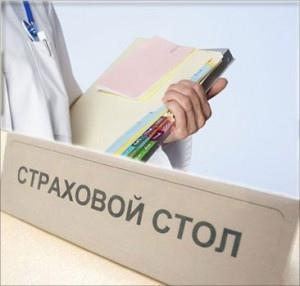 Киевлянам будут выдавать страховые медполисы