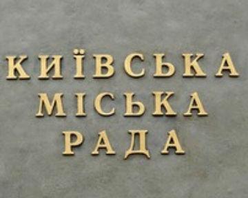 """Провластному Киевсовету не нужно доверие киевлян - """"Батькивщина"""""""