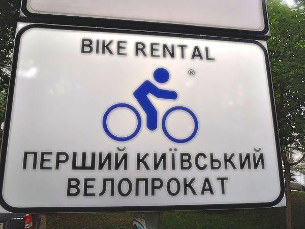 В Киеве открылся первый двухуровневый пункт велопроката