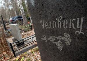 Можно смело умирать: кладбища расширят и построят новые