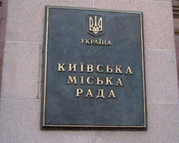 Депутаты Киевсовета решили все же работать до 2015 года