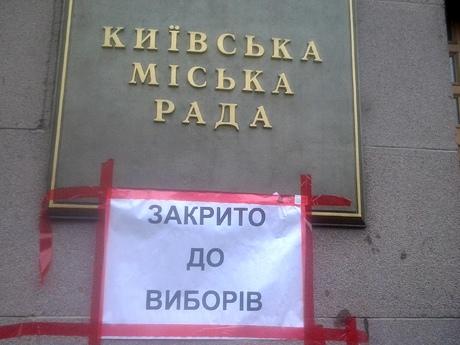 В Киевсовете стало меньше еще на одну фракцию