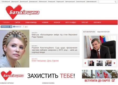 Киевских оппозиционеров взломали хакеры