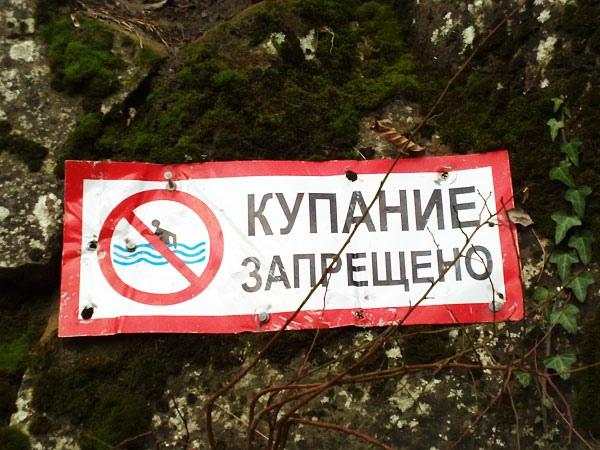 Временно запрещено купаться на 7 пляжах