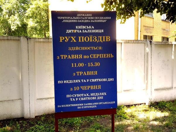 Детская железная дорога в Киеве будет работать и по субботам