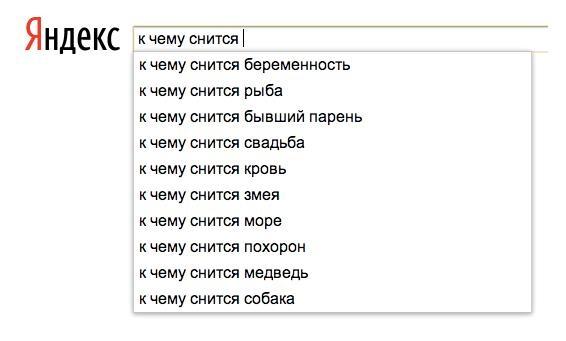 Яндекс выяснил, что снится киевлянам