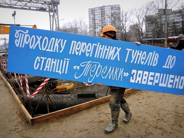 """Станцию метро """"Теремки"""" могут не открыть на День Независимости"""