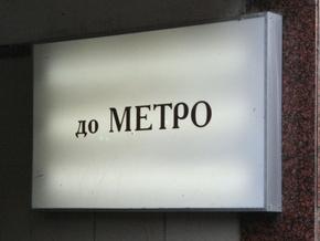 Электронный билет может ухудшить работу киевского метро