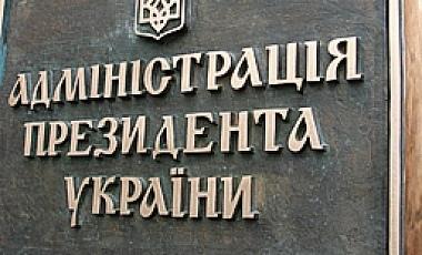 Киевский суд избавил Януковича от головной боли под АП