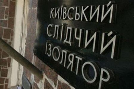 В Киевском СИЗО пройдет сессия ВНО