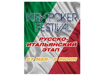 В Киеве состоялся турнир по игре в покер - RPT Kiev Poker Festival