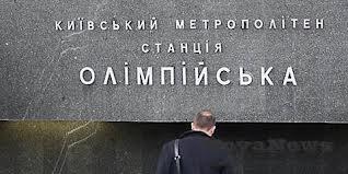 """14 июля станция """"Олимпийская"""" не будет работать 1 час"""