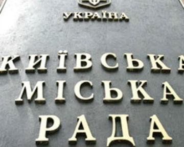 Киевсовет может провести сессию уже в начале августа