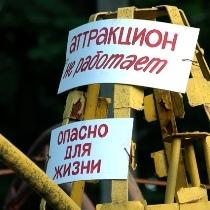 В Киеве нашли опасные для детей аттракционы