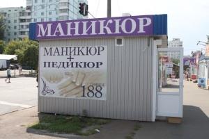 """В Киеве появились """"маникюрные"""" МАФы"""
