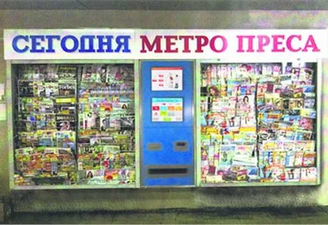 В метро Киева появятся автоматы по продаже прессы