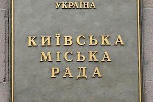 Депутаты Киевсовета за 12 минут решили все вопросы